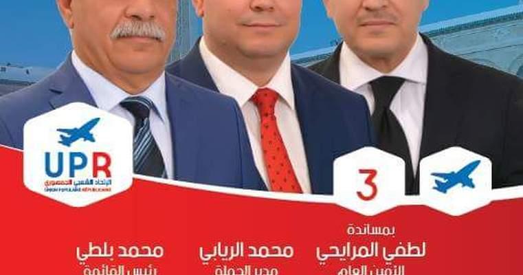 اﻹنتخابات البلدية 2018.  بلدية تونس . .