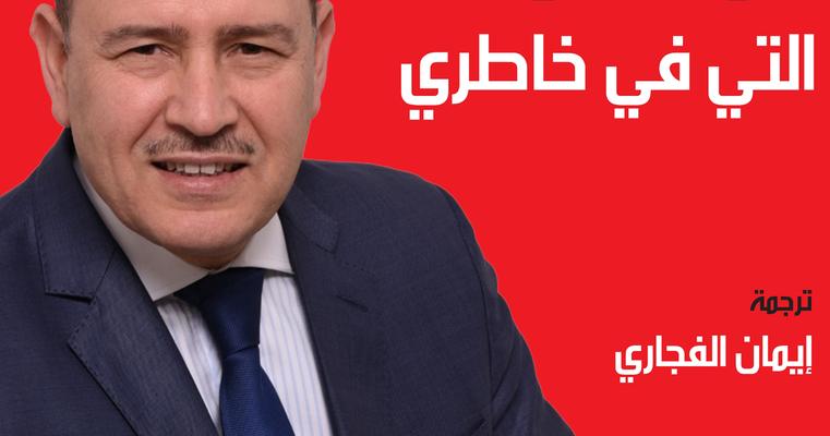 La Tunisie de mes rêves